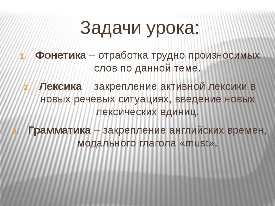 Задачи урока: Фонетика – отработка трудно произносимых слов по данной теме. Л...