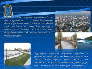 Астрахань – один из крупных городов юга России, административный центрАстрах