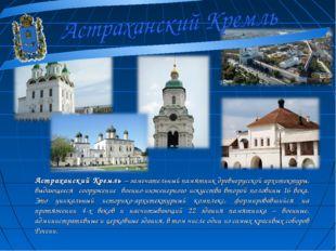 Астраханский Кремль – замечательный памятник древнерусской архитектуры, выдаю