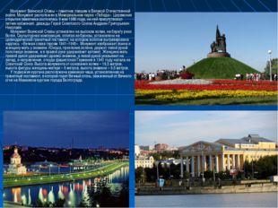 Монумент Воинской Славы – памятник павшим в Великой Отечественной войне. Мон