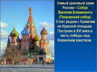 Самый красивый храм России – Собор Василия Блаженного (Покровский собор) Сто