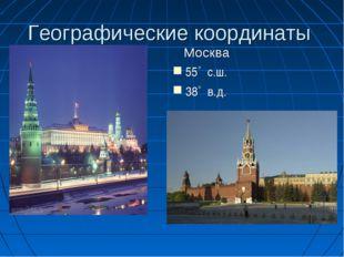 Географические координаты Москва 55˚ с.ш. 38˚ в.д.