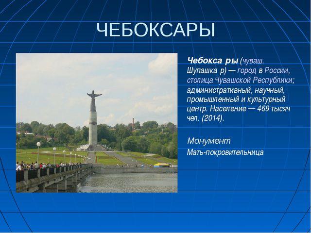 ЧЕБОКСАРЫ Чебокса́ры(чуваш. Шупашка́р)—городвРоссии,столицаЧувашской...
