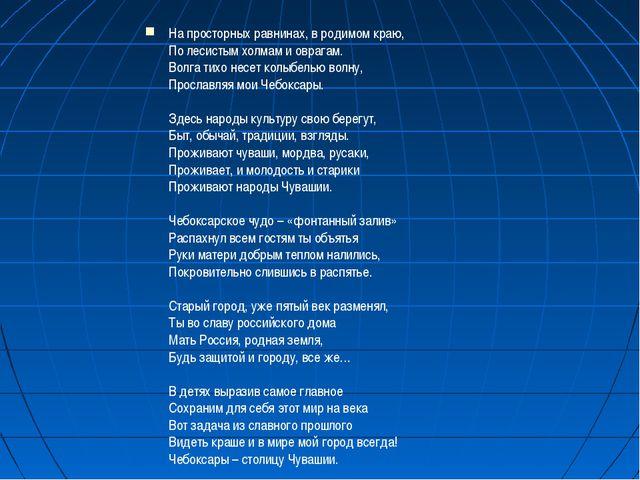 На просторных равнинах, в родимом краю, По лесистым холмам и оврагам. Волга...