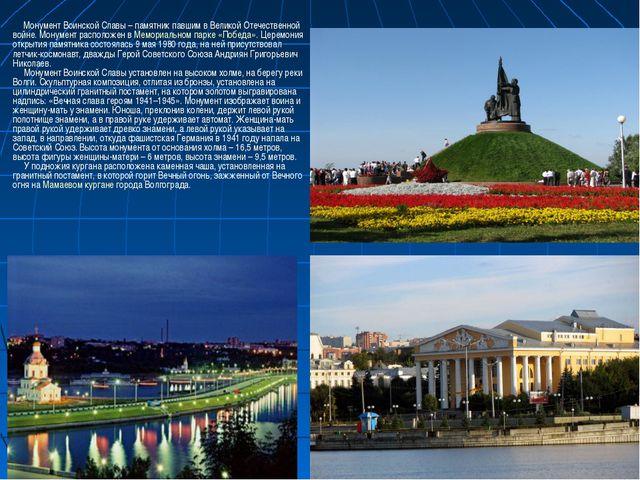 Монумент Воинской Славы – памятник павшим в Великой Отечественной войне. Мон...