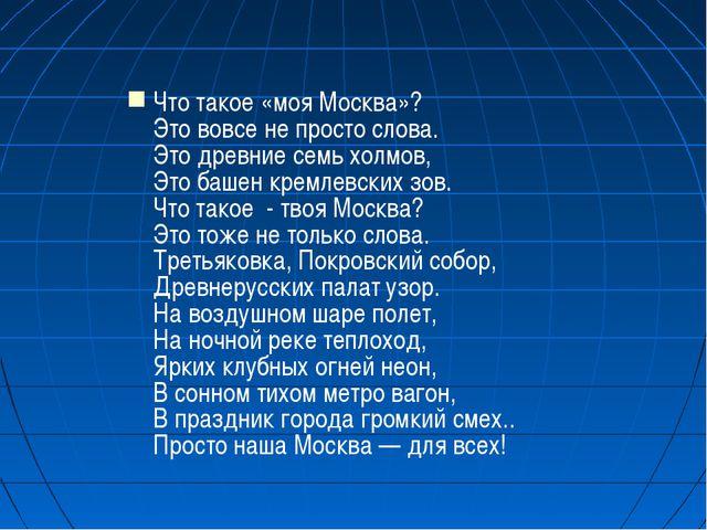 Что такое «моя Москва»? Это вовсе не просто слова. Это древние семь холмов, Э...