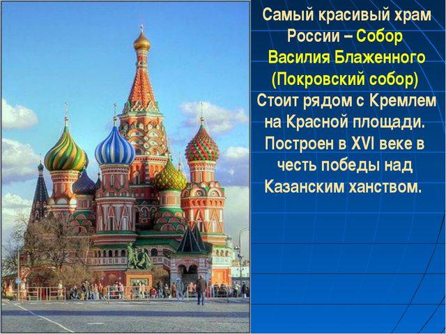 Самый красивый храм России – Собор Василия Блаженного (Покровский собор) Сто...