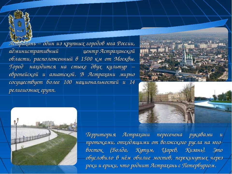 Астрахань – один из крупных городов юга России, административный центрАстрах...