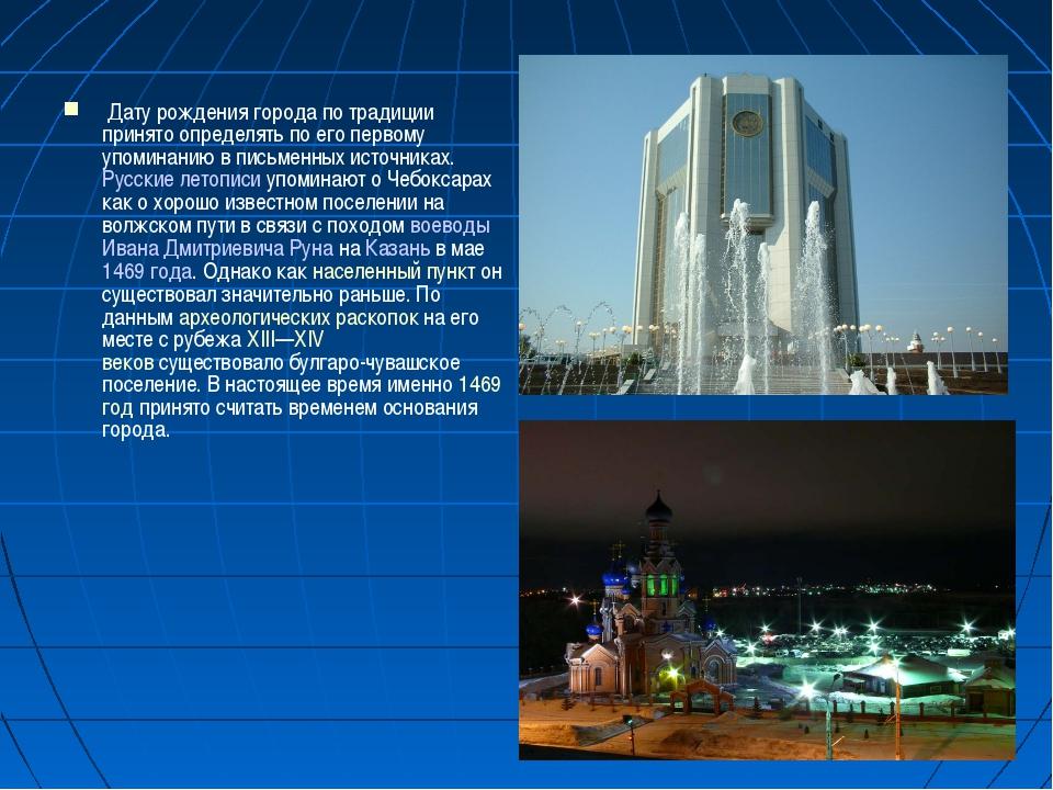 Дату рождения города по традиции принято определять по его первому упоминани...