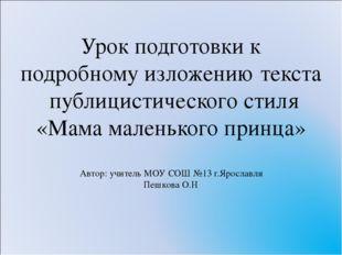 Урок подготовки к подробному изложению текста публицистического стиля «Мама м