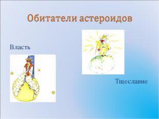 Власть Тщеславие