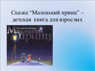 """Сказка """"Маленький принц"""" – детская книга для взрослых"""