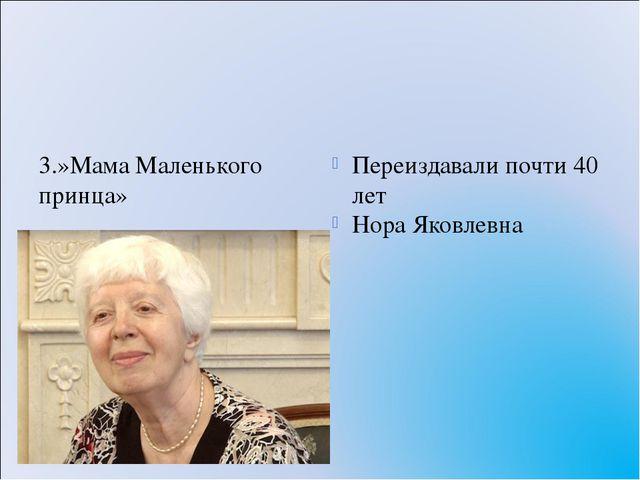 3.»Мама Маленького принца» Переиздавали почти 40 лет Нора Яковлевна