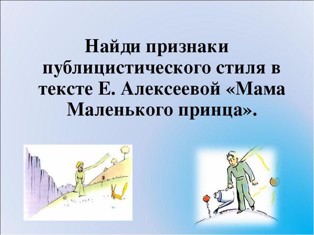 Найди признаки публицистического стиля в тексте Е. Алексеевой «Мама Маленько...