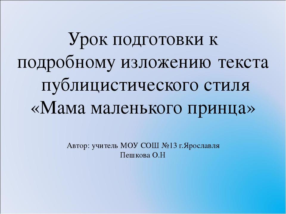 Урок подготовки к подробному изложению текста публицистического стиля «Мама м...