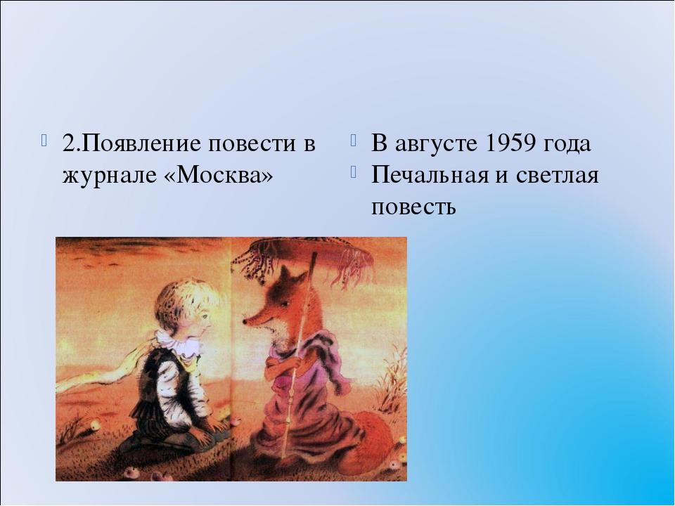 2.Появление повести в журнале «Москва» В августе 1959 года Печальная и светла...