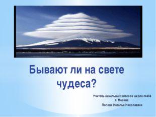 Учитель начальных классов школа №494 г. Москва Попова Наталья Николаевна Быва