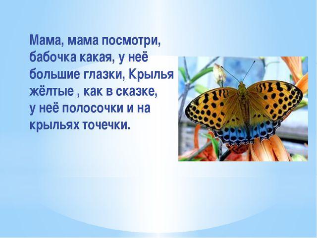 Мама, мама посмотри, бабочка какая, у неё большие глазки, Крылья жёлтые , как...