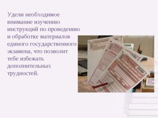 Удели необходимое внимание изучению инструкций по проведению и обработке мате