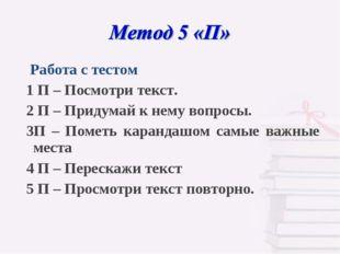 Работа с тестом 1 П – Посмотри текст. 2 П – Придумай к нему вопросы. 3П – По