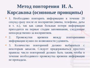 Метод повторения И. А. Корсакова (основные принципы) 1. Необходимо повторить