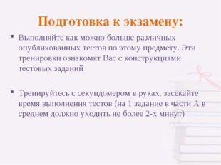 Подготовка к экзамену: Выполняйте как можно больше различных опубликованных т