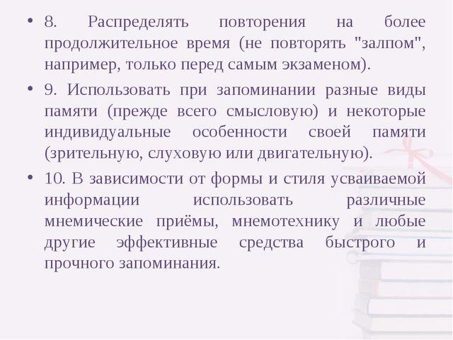 """8. Распределять повторения на более продолжительное время (не повторять """"залп..."""