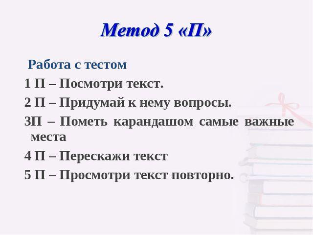 Работа с тестом 1 П – Посмотри текст. 2 П – Придумай к нему вопросы. 3П – По...