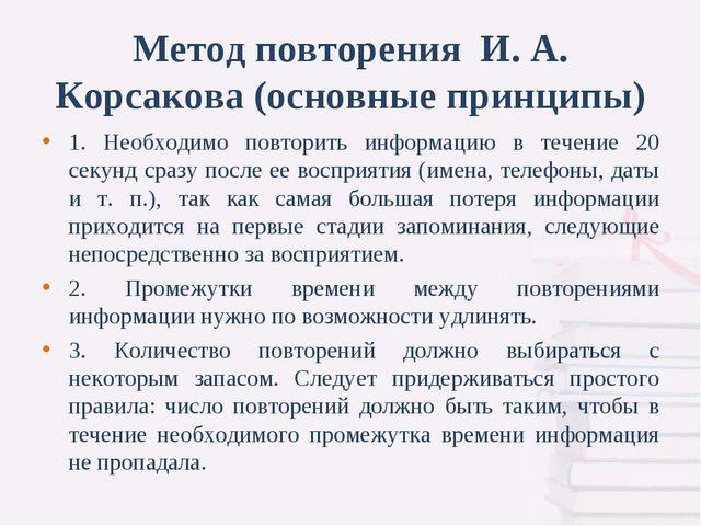 Метод повторения И. А. Корсакова (основные принципы) 1. Необходимо повторить...