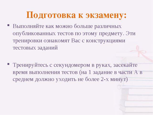 Подготовка к экзамену: Выполняйте как можно больше различных опубликованных т...