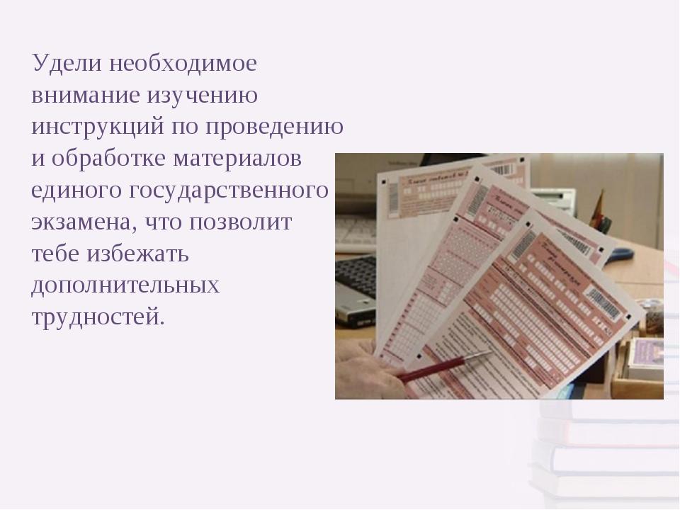 Удели необходимое внимание изучению инструкций по проведению и обработке мате...