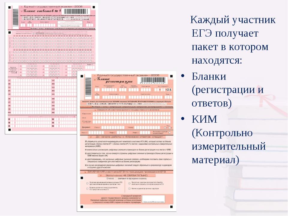 Каждый участник ЕГЭ получает пакет в котором находятся: Бланки (регистрации...