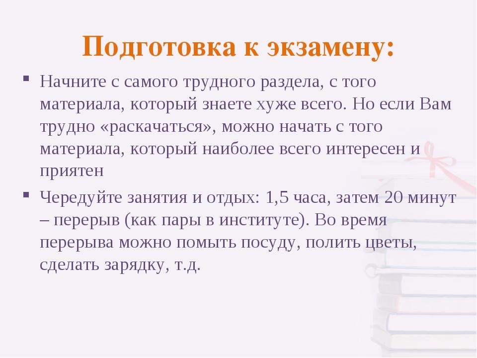 Подготовка к экзамену: Начните с самого трудного раздела, с того материала, к...