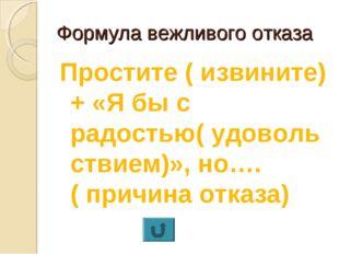 Формула вежливого отказа Простите ( извините)+ «Я бы с радостью( удовольствие