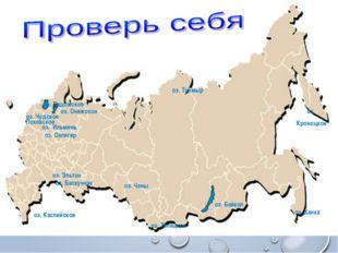 оз. Байкал оз. Ханка оз. Онежское оз. Ладожское оз. Каспийское оз. Чаны оз. Т