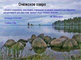 Онежское озеро «Онего огромно, как море, страшно в своих скалистых берегах, н