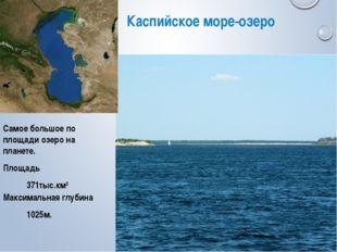 Каспийское море-озеро Самое большое по площади озеро на планете. Площадь 371т