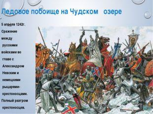 Ледовое побоище на Чудском озере 5 апреля 1242г. Сражение между русскими войс