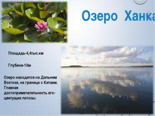 Озеро Ханка Озеро находится на Дальнем Востоке, на границе с Китаем. Главная