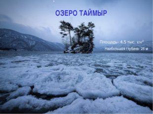 ОЗЕРО ТАЙМЫР Наибольшая глубина- 26 м