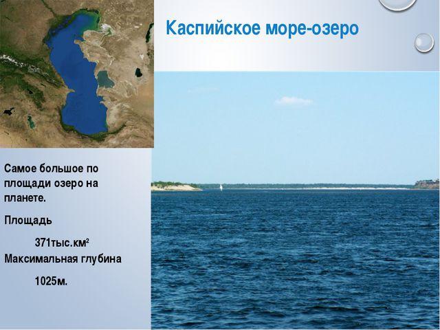 Каспийское море-озеро Самое большое по площади озеро на планете. Площадь 371т...