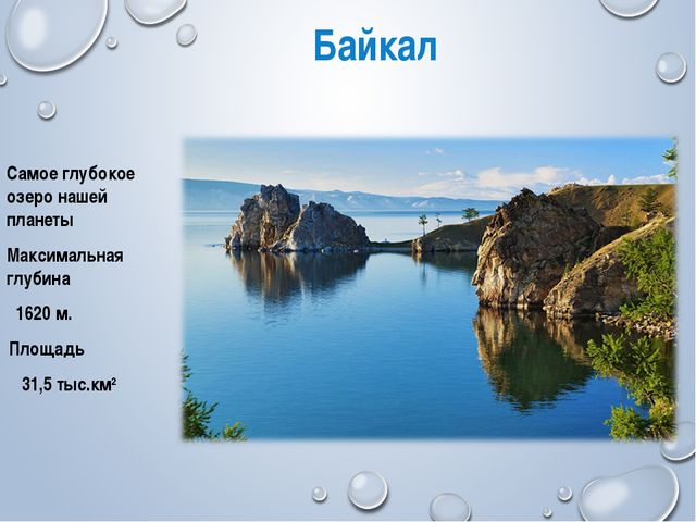 Байкал Самое глубокое озеро нашей планеты Максимальная глубина 1620 м. Площад...