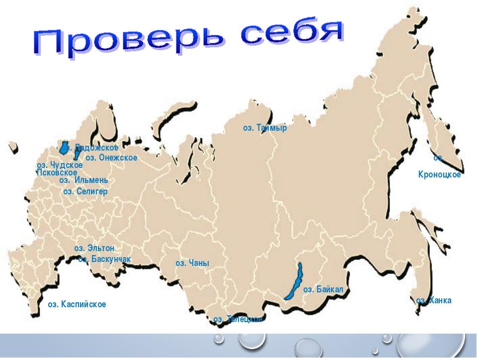 оз. Байкал оз. Ханка оз. Онежское оз. Ладожское оз. Каспийское оз. Чаны оз. Т...