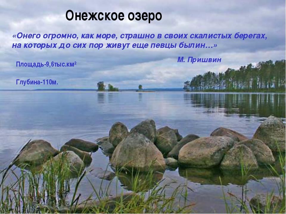 Онежское озеро «Онего огромно, как море, страшно в своих скалистых берегах, н...