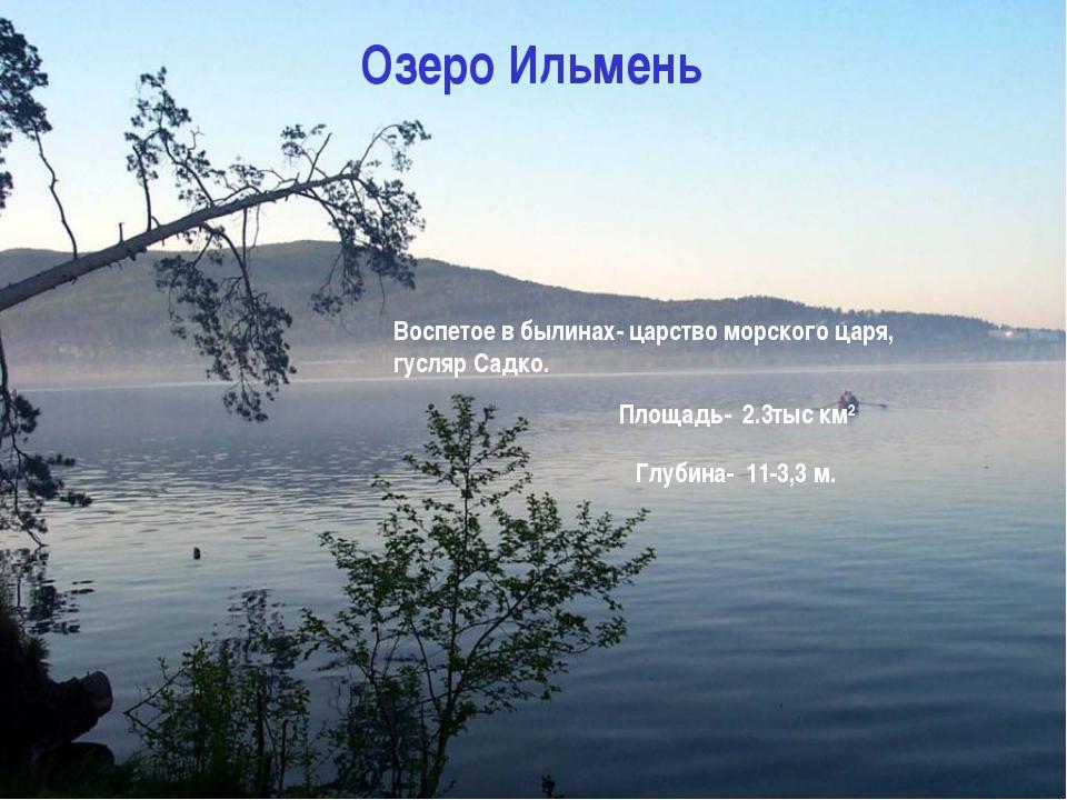 Озеро Ильмень Площадь- 2.3тыс км2 Глубина- 11-3,3 м. Воспетое в былинах- царс...