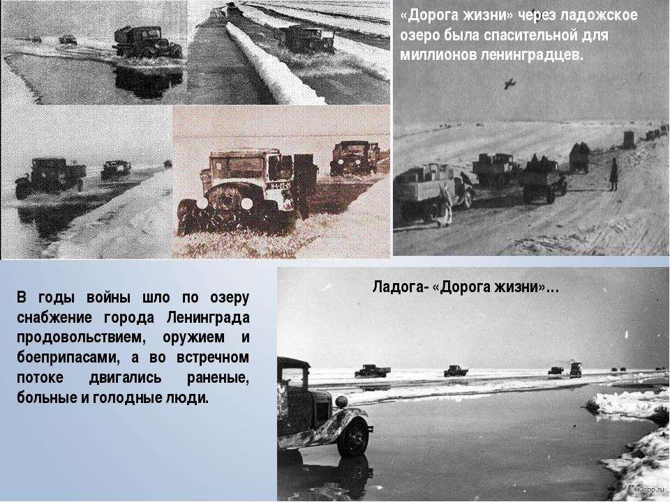 В годы войны шло по озеру снабжение города Ленинграда продовольствием, оружие...