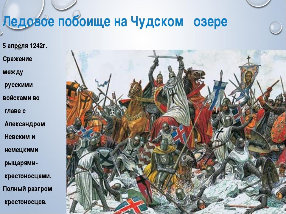 Ледовое побоище на Чудском озере 5 апреля 1242г. Сражение между русскими войс...