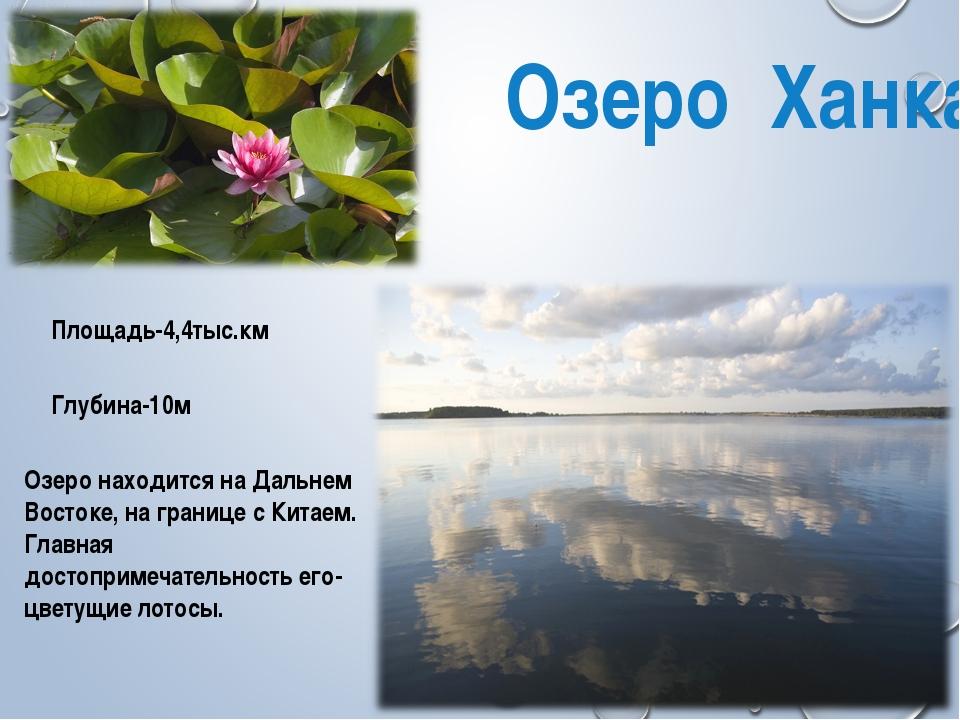 Озеро Ханка Озеро находится на Дальнем Востоке, на границе с Китаем. Главная...