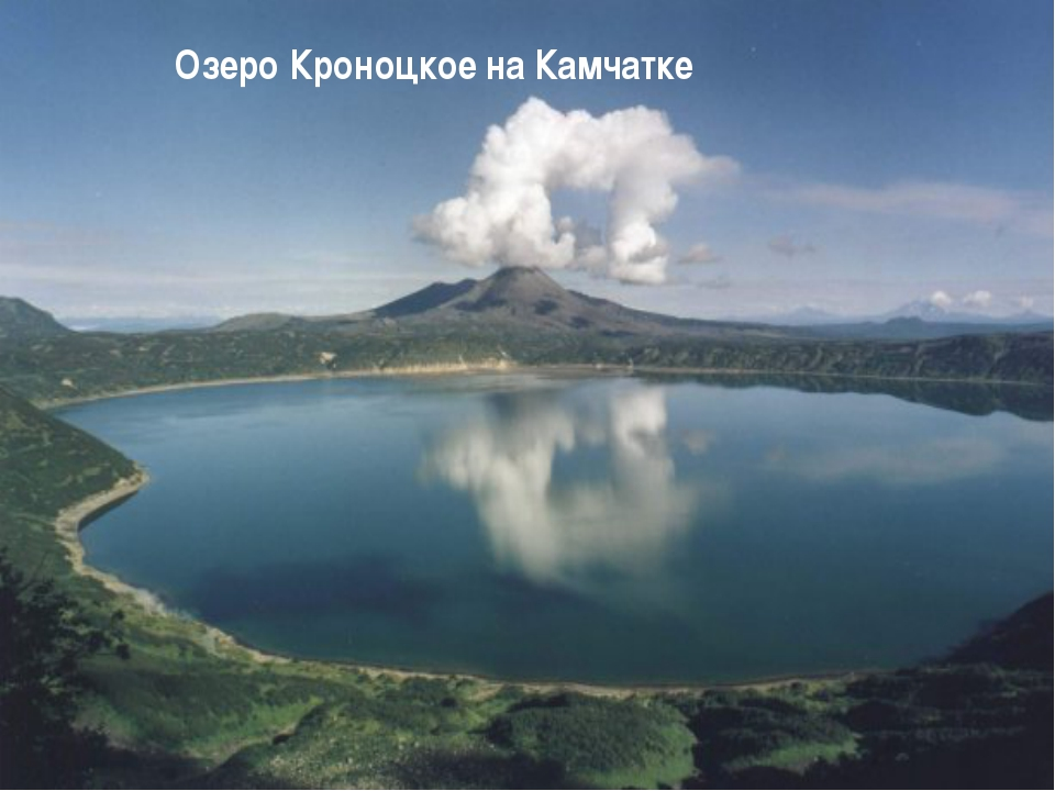 Озеро Кроноцкое на Камчатке