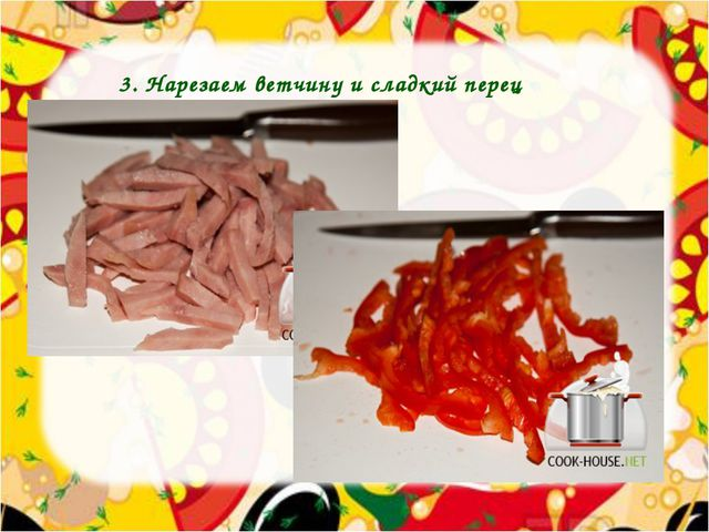 3. Нарезаем ветчину и сладкий перец